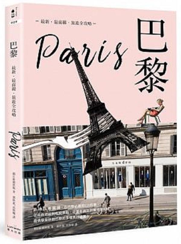 巴黎:最新.最前線.旅遊全攻略