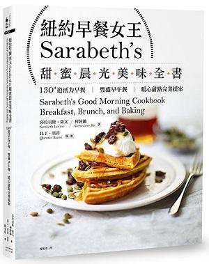 紐約早餐女王Sarabeth's甜蜜晨光美味全書:130+道活力早餐.豐盛早午餐.暖心甜點完美提案