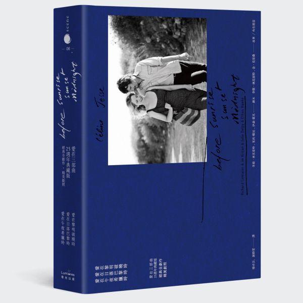 愛在三部曲25週年-限量手工精製典藏版:愛在黎明破曉時+愛在日落巴黎時+愛在午夜希臘時,經典全劇作+精美劇照