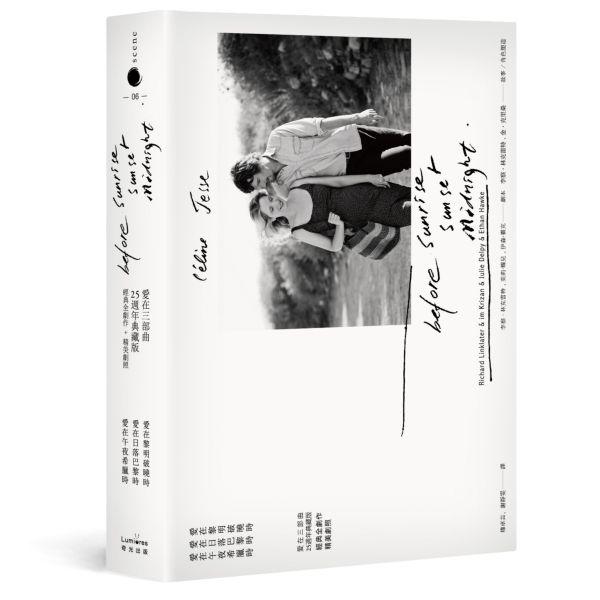 愛在三部曲25週年【珍愛典藏版】:愛在黎明破曉時+愛在日落巴黎時+愛在午夜希臘時,經典全劇作+精美劇照