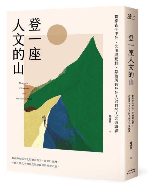 登一座人文的山:貫穿古今中外、文明與荒野,獻給所有戶外人的自然人文通識課