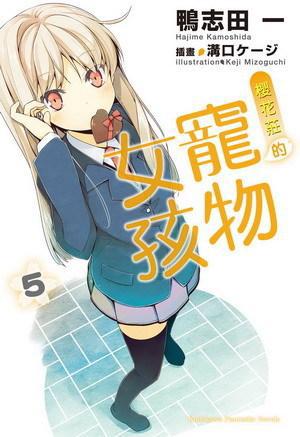 櫻花莊的寵物女孩 5