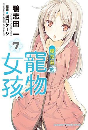 櫻花莊的寵物女孩 7
