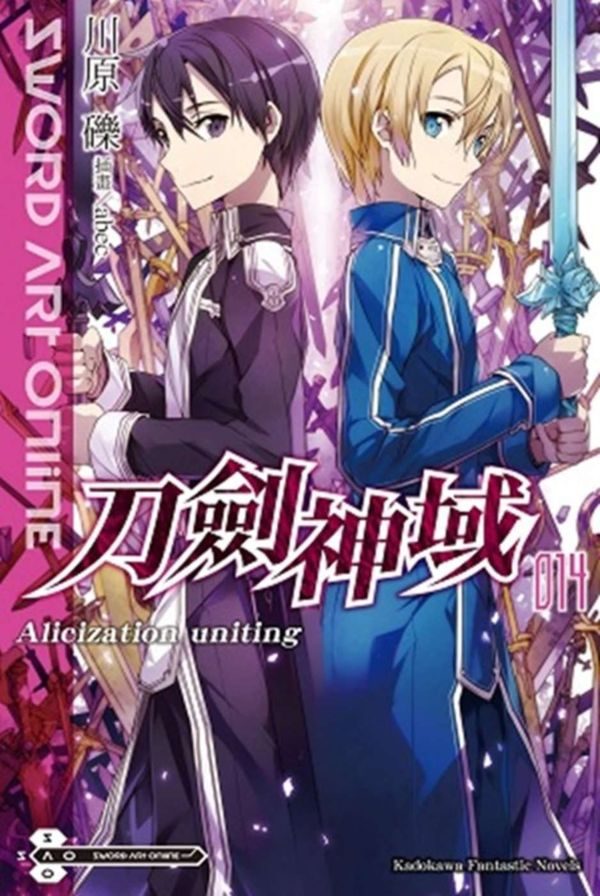 Sword Art Online 刀劍神域 (14) Alicization uniting