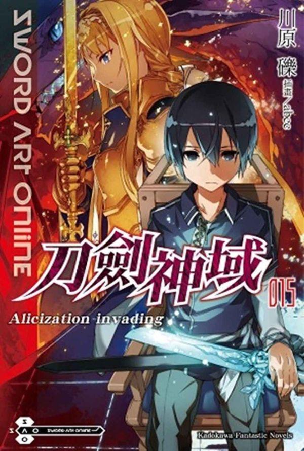 Sword Art Online 刀劍神域 (15) Alicization invading