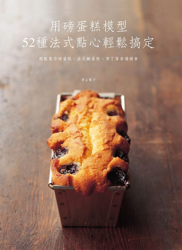 用磅蛋糕模型,52種法式點心輕鬆搞定:輕鬆製作磅蛋糕、法式鹹蛋糕、布丁等幸福甜食