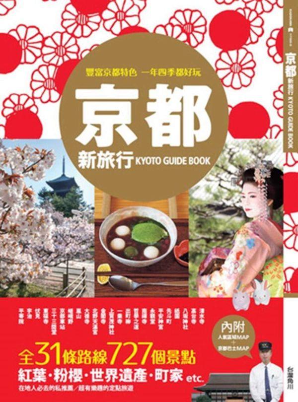 京都新旅行:在地人必去的私推薦,超有樂趣的定點旅遊(內附人氣區域地圖+京都公車路線圖)