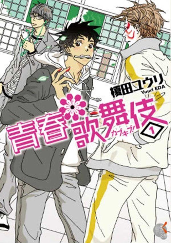 青春歌舞伎 1