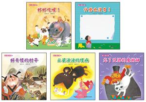 《娃娃愛閱讀繪本》套書(5冊)