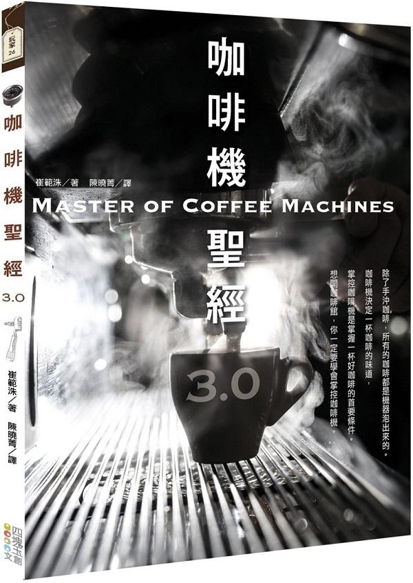 咖啡機聖經3.0
