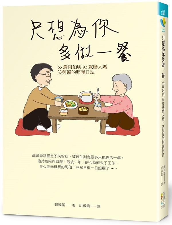只想為你多做一餐:65歲阿伯與92歲磨人媽,笑與淚的照護日誌