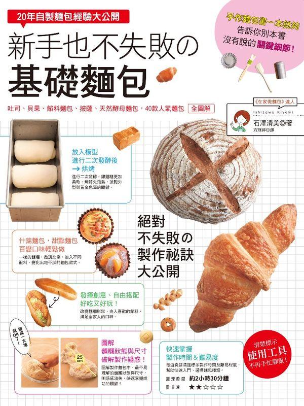 20年自製麵包經驗大公開,新手也不失敗の基礎麵包40款:吐司、貝果、餡料麵包、天然酵母麵包,人氣麵包全圖解