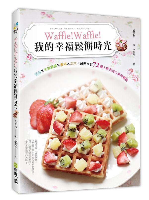 Waffle!我的幸福鬆餅時光:完美自製72道人氣名店的美味鬆餅【加碼收錄】薄煎餅×可麗餅×佐醬×冰淇淋