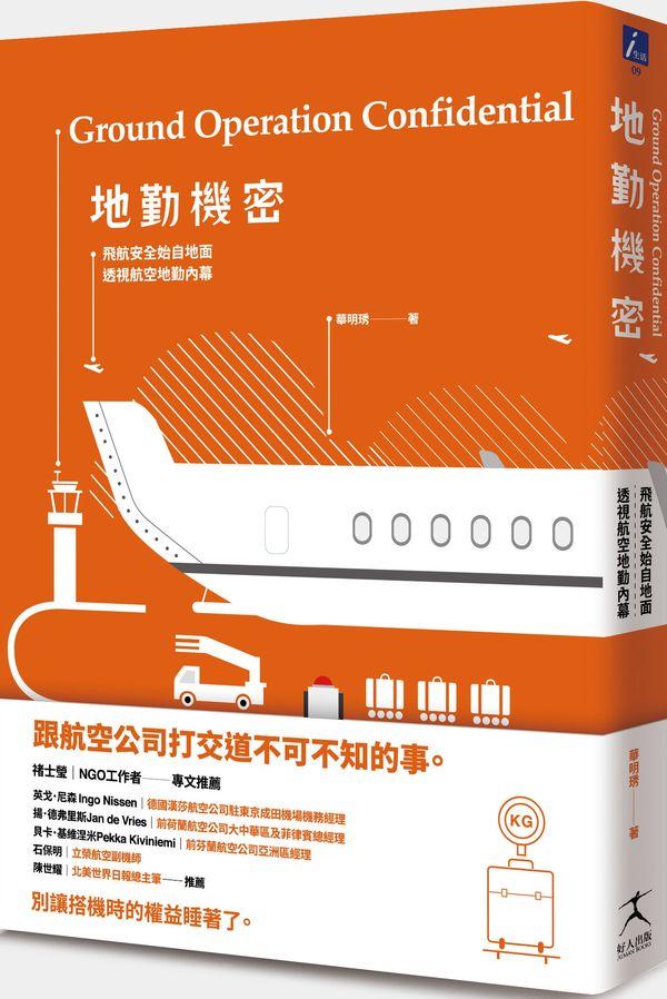 地勤機密:飛航安全始自地面,透視航空地勤內幕