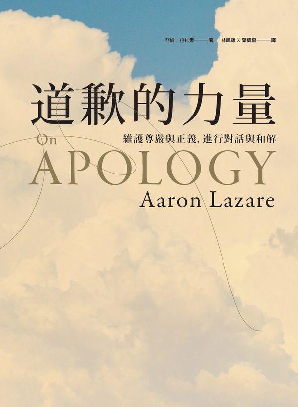 道歉的力量:維護尊嚴與正義,進行對話與和解
