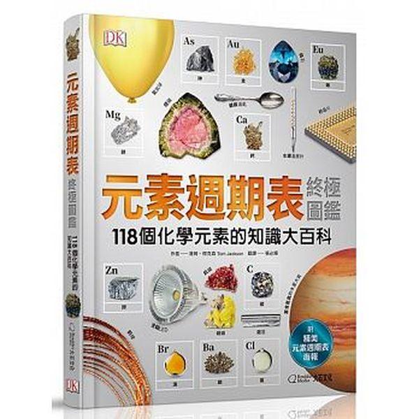 元素週期表終極圖鑑(附贈精美元素週期表海報):118個化學元素的知識大百科