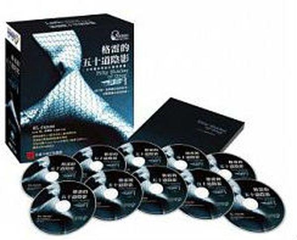 格雷的五十道陰影 I:調教-全球獨家華語有聲書(全長20小時/MP3/10CDS)