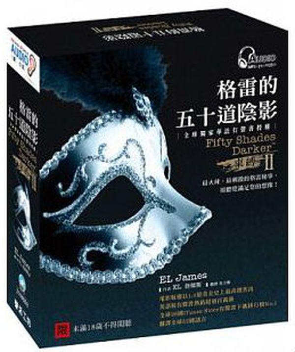 格雷的五十道陰影 II:束縛-全球獨家華語有聲書(全長21.5小時/MP3/10CD)