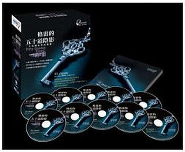 格雷的五十道陰影 III:自由-全球獨家華語有聲書 (全長23小時/MP3/10CD)