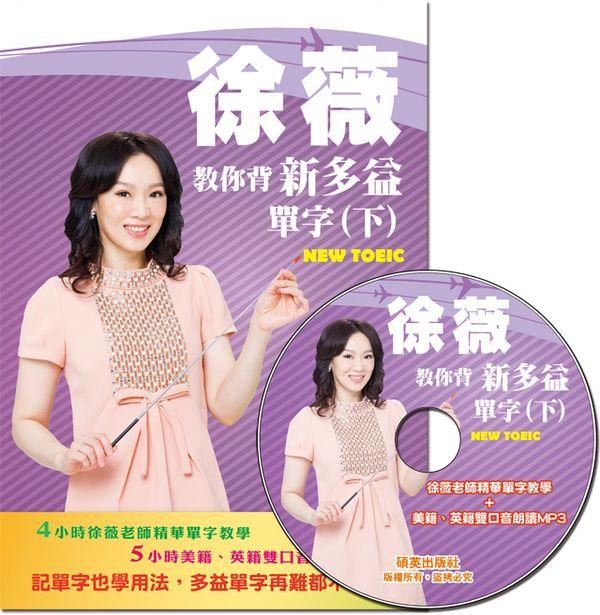 徐薇教你背新多益單字(下) (附徐薇老師教學MP3光碟1張)