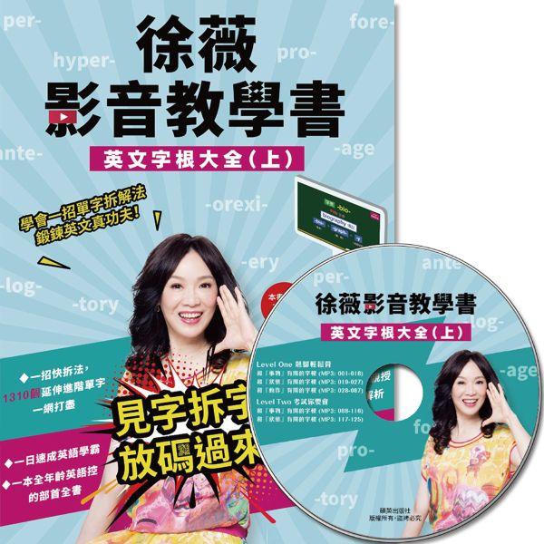 徐薇影音教學書-英文字根大全(上)(附徐薇老師解析MP3光碟一張)