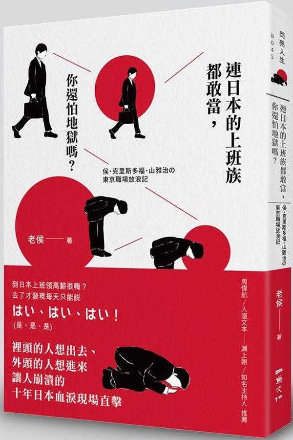 連日本的上班族都敢當,你還怕地獄嗎?:侯.克里斯多福.山雅治の東京職場放浪記