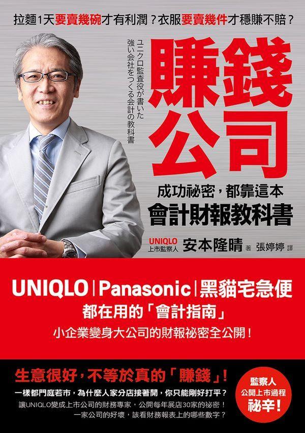 賺錢公司成功祕密,都靠這本會計財報教科書:UNIQLO、Panasonic、黑貓宅急便都在用的會計指南,小企業變身大公司的財報祕密全公開!