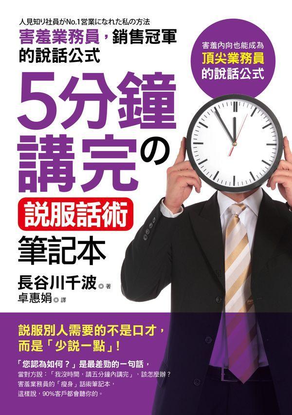 5分鐘講完的說服話術筆記本:害羞內向,也能成為頂尖業務員的說話公式