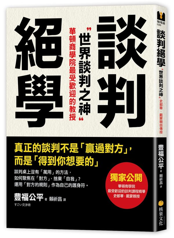 談判絕學:世界談判之神V.S日本業務之神