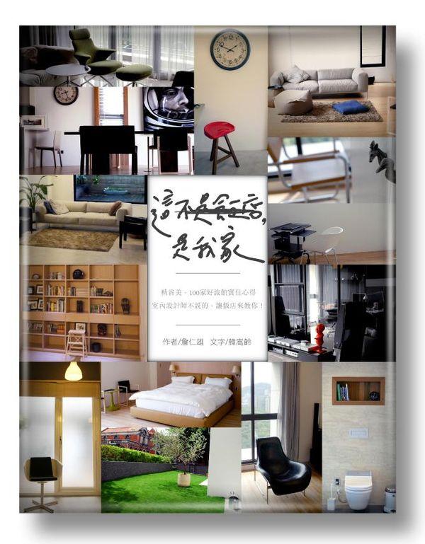 這不是飯店,是我家:精省美,100家好旅館實住心得--室內設計師不說的,讓飯店來教你!
