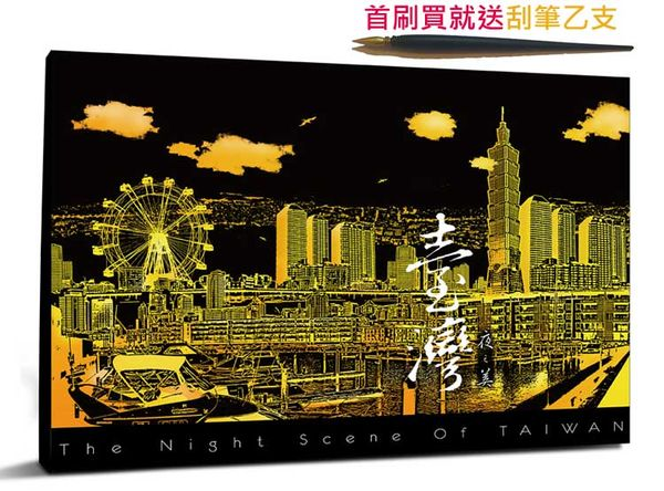 台灣夜之美手刮畫(附金色刮畫專用筆乙支)