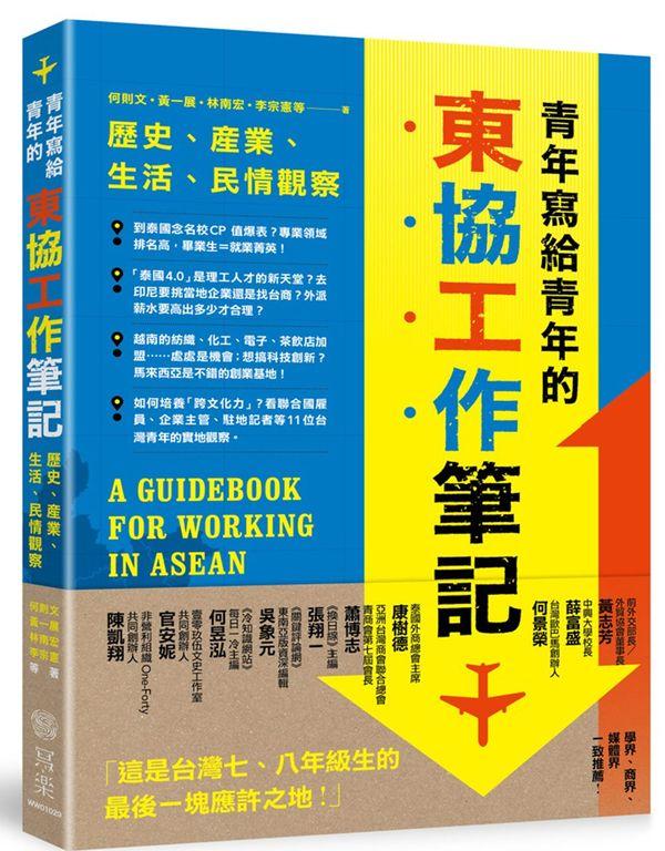 青年寫給青年的東協工作筆記:歷史、產業、生活、民情觀察