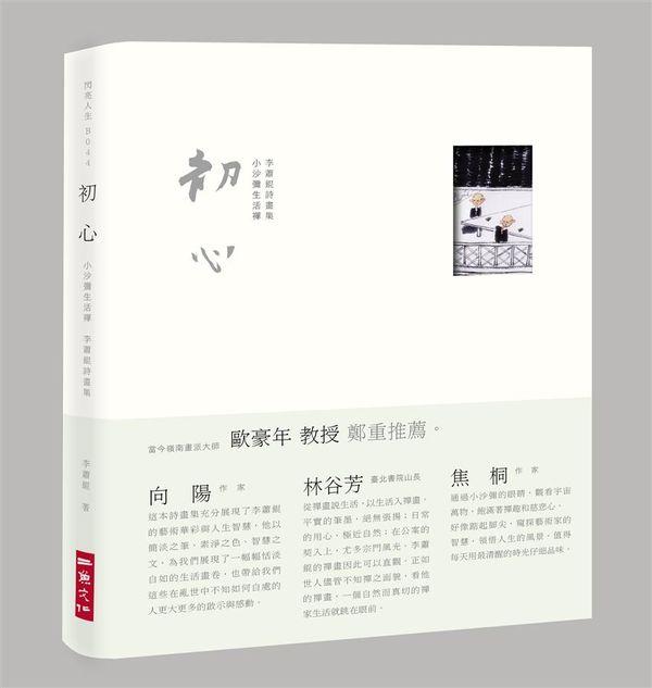 初心:小沙彌生活禪,李蕭錕詩畫集