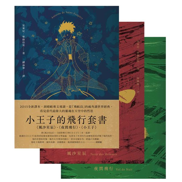 小王子的飛行套書:風沙星辰、夜間飛行、小王子