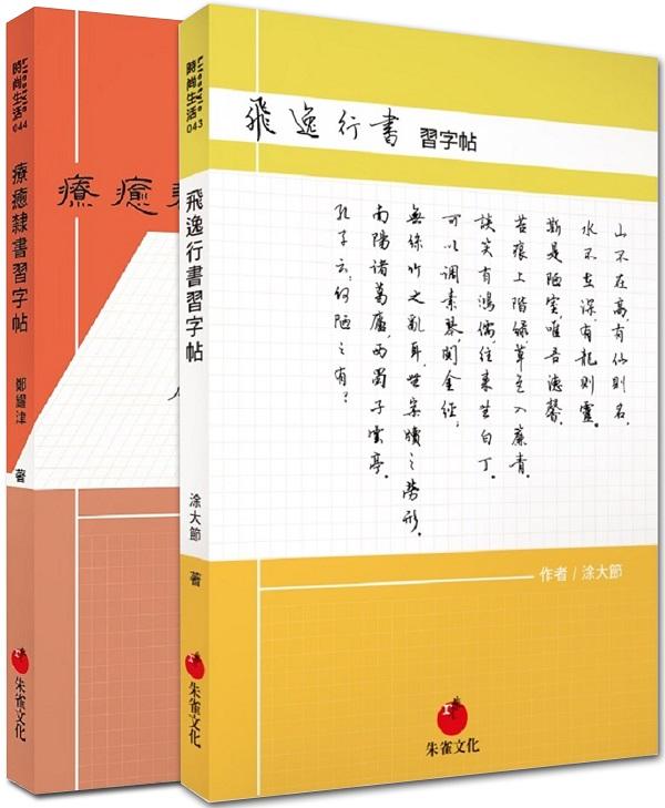 絕美字體練習套書(2冊)