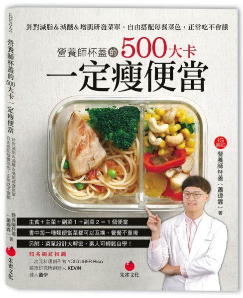 營養師杯蓋的500大卡一定瘦便當:針對減脂&減醣&增肌研發菜單,自由搭配每餐菜色,正常吃不會餓
