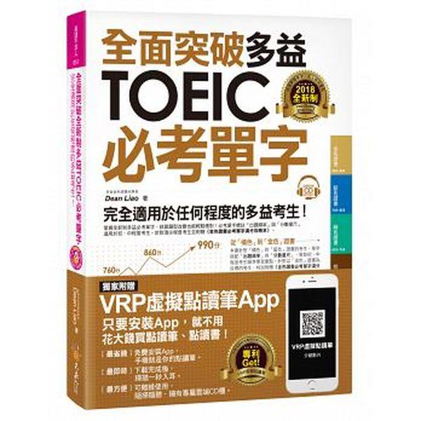 全面突破全新制多益TOEIC必考單字【虛擬點讀筆版】(附贈金色證書必考單字滿分攻略本+1CD)