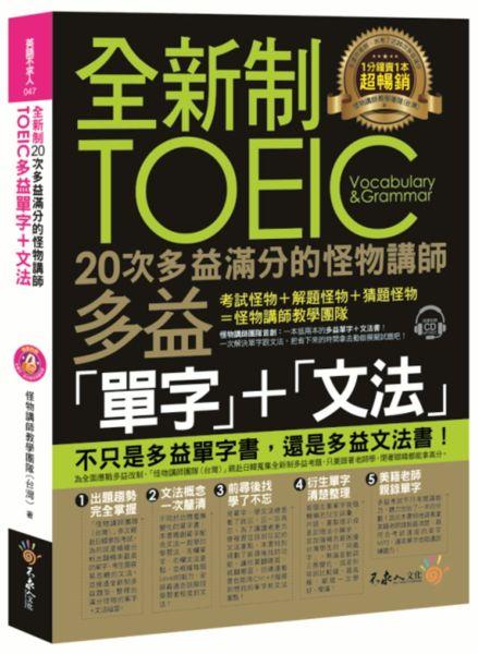 全新制20次多益滿分的怪物講師TOEIC多益單字+文法(附1CD+防水書套)
