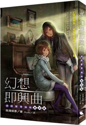 幻想即興曲 偵探響季姊妹:蕭邦篇