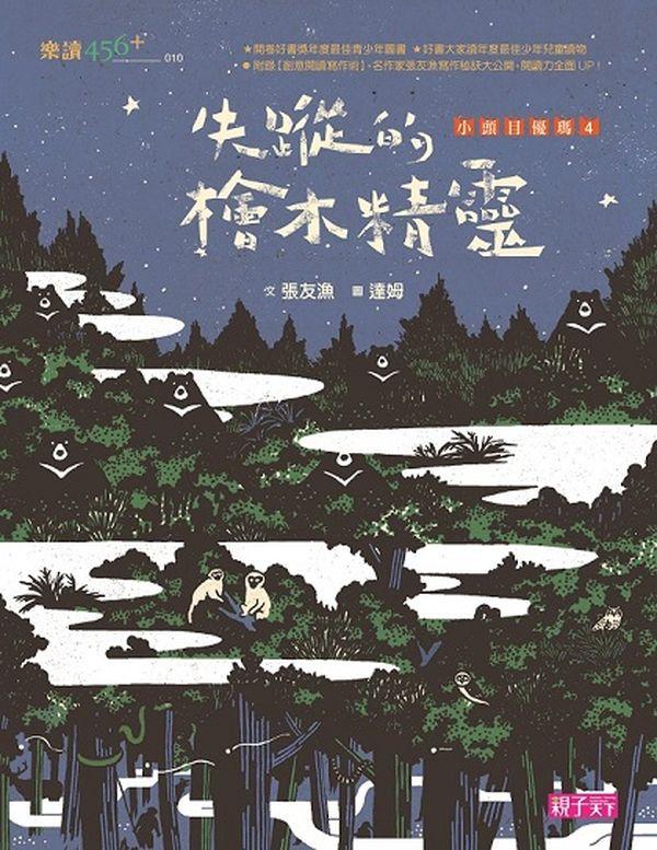 小頭目優瑪4:失蹤的檜木精靈(十週年紀念版)