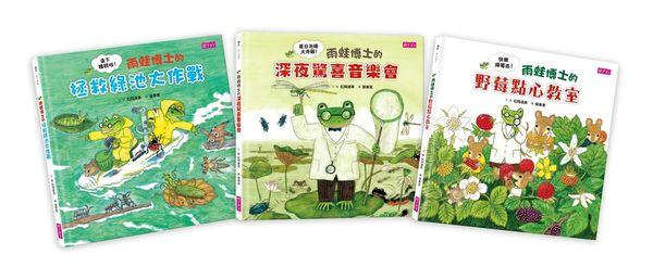 神奇的雨蛙博士自然探險繪本(共3冊)