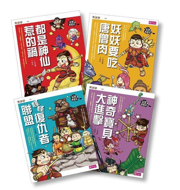 【奇想西遊記】1-4集套書:都是神仙惹的禍/怪怪復仇者聯盟/妖妖要吃唐僧肉/神奇寶貝大進擊