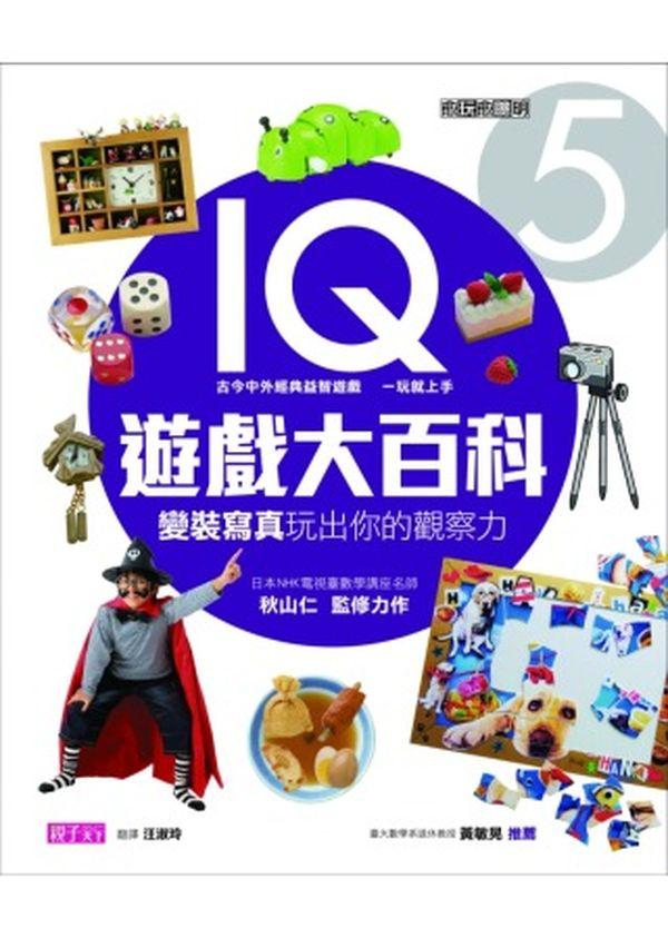 愈玩愈聰明IQ遊戲大百科5:變裝寫真玩出你的觀察力