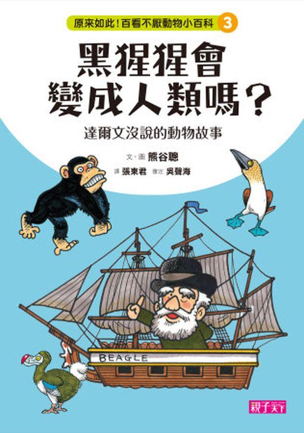 原來如此!百看不厭動物小百科 3:黑猩猩會變成人類嗎?達爾文沒說的動物故事