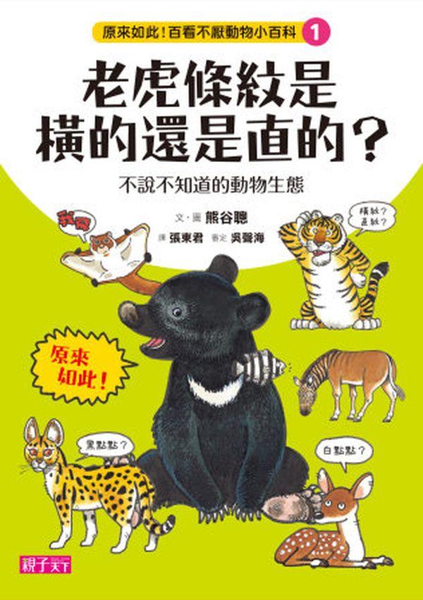 原來如此!百看不厭動物小百科 1:老虎的條紋是橫的還是直的?不說不知道的動物生態學