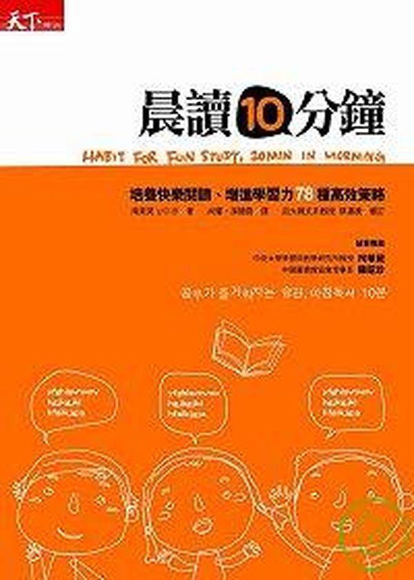 晨讀10分鐘:培養快樂閱讀習慣、增進學習力78種高效策略
