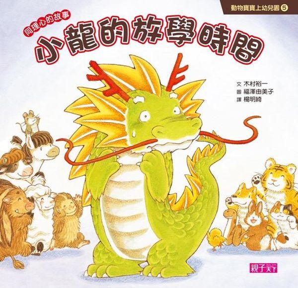 動物寶寶上幼兒園5:小龍的放學時間