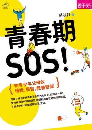 青春期,SOS!:給青少年父母的情緒、學習、教養對策