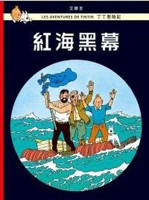 丁丁歷險記18:紅海黑幕(精裝)