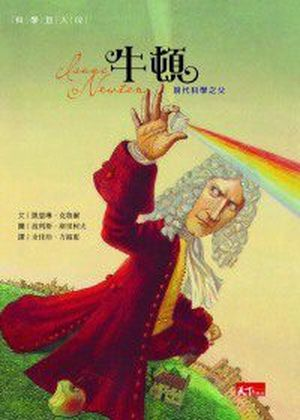 牛頓:現代科學之父